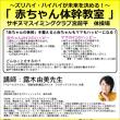 【4月14日赤ちゃん体幹教室】~ズリバイ・ハイハイが未来を決める!~