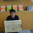 塩尻市北小野勝弦日本ハイコム「うんこ漢字ドリル」業界作品全国で3位