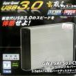 USB3.0ケース購入(GW3.5AI-SU3/CS)
