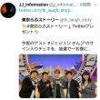 180921 JJ_Information から~東京ラフストーリー