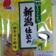 新潟仕込み 柚子ポン酢味