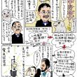 「おぎまんが」日本のエジソン