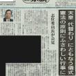 #akahata 天皇の「代替わり」にともなう儀式 憲法の原則にふさわしい行事に/日本共産党:志位委員長が会見・・・今日の赤旗記事