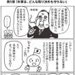 矢部宏治著「知ってはいけない2 日本の主権はこうして失われた」を読んで知らなければいけない!