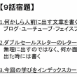 【宿題】X-Jr.コピーライター養成スクール第9話