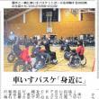 「京都新聞」にみる社会福祉関連記事-44(記事が重複している場合があります)