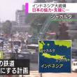 インドネシア大統領「高速鉄道で日本と協力続ける」