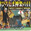 第6回ひろしま神楽の日「広島の街に神楽ばやしが鳴り響く」
