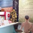 ブログ170920 初の台湾旅行~北投温泉に行ってきた