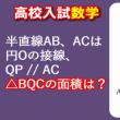 【高校入試数学】全2問!ほどよく悩む図形問題!