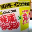 サンポー食品さんの焼豚ラーメン×丸幸ラーメン~