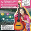 8/19(日)NUCHI Gusui(ぬちぐすい) 映画「zan」上映&川口真由美ライブ