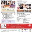 国際ハープフェスティバル in 草加