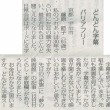 #akahata どんどん字幕 バリアフリー/「読者の広場」より・・・今日の赤旗記事