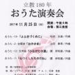 先日のオンケンオケの練習(10月21日)