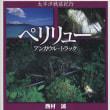 戦争遺跡の本5.太平洋戦跡紀行ペリリュー・アンガウル・トラック