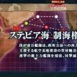 【艦これ】2017夏E-3乙 攻略メモ