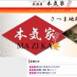 居酒屋 本気家MAZIKA 神栖市にオープン!!