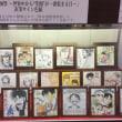 熊本国際漫画祭サイン色紙