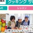 JA横浜クッキングサロンハマッ子、今年度から毎月担当します。