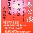 沖縄俳優協会新春公演です!時代人情劇「王女御嶽」と時代活劇「山原街道」