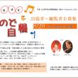 NHKのど自慢大会・広報八王子6・15号P16 チラシの作成