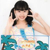 HBCラジオ「Hello!to meet you!」第97回 中編 (8/5)