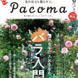 Pacoma7月