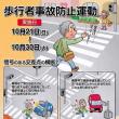 歩行者事故防止運動始まる!