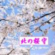 「北の桜守」を見てきました♪