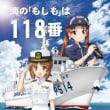 「118番の日」!!「海上保安庁」!!