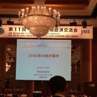 第11回不動産・金融経済交流会