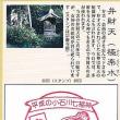街歩き 第81回 『小石川七福神巡り:完結編 「弁財天(女)」 「寿老人」』