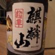 新潟から麒麟山 超辛  和菓子若むらさき   九州薩摩から 蒸気屋 かるかん饅頭
