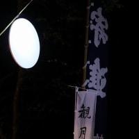 9月の日記24 雨の中の観月祭 提灯屋根お披露目