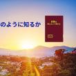 全能神の発表「地上の神をどのように知るか」