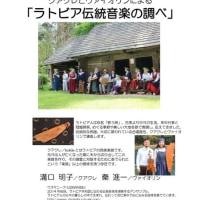 ライブのお知らせ:11月9日 第210回ランバス演奏会 クアクレとヴァイオリンによるラトビア伝統音楽の調べ@関西学院