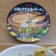 日清 行列のできる店のラーメン 和歌山(3/26発売)