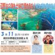 神奈川の選挙を盛り上げよう!(1月19日、関内ホール)のお知らせ
