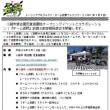 「チーム長野」鈴鹿8耐参戦発表会の詳細について