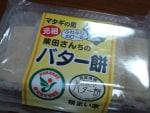 秋田のバター餅