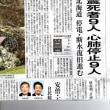ゼロ磁場 西日本一 氣パワー引き寄せスポット 松江は良いところ(9月8日)