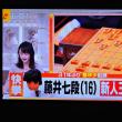 10/18 藤井七段 新人王に