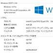 Windows 10 バージョン 1709 (Fall Creators Update)へのアップデートに失敗してしまう。。。