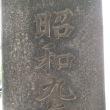 台東区 下谷神社 - 東郷平八郎と正岡子規ゆかりの古社