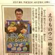 第8回 えりも うに祭り 2018年(平成30年)4月29日(日・祝)  (^-^)/