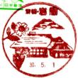 ぶらり旅・岩間郵便局(茨城県笠間市)