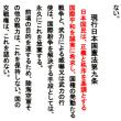 """平和主義の原点は憲法にあった~NHKスペシャル「憲法70年""""平和国家""""はこうして生まれた」を視聴して~"""