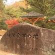 井風呂谷川砂防公園(総社市見延)