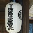 No.967 剣豪の里、柳生